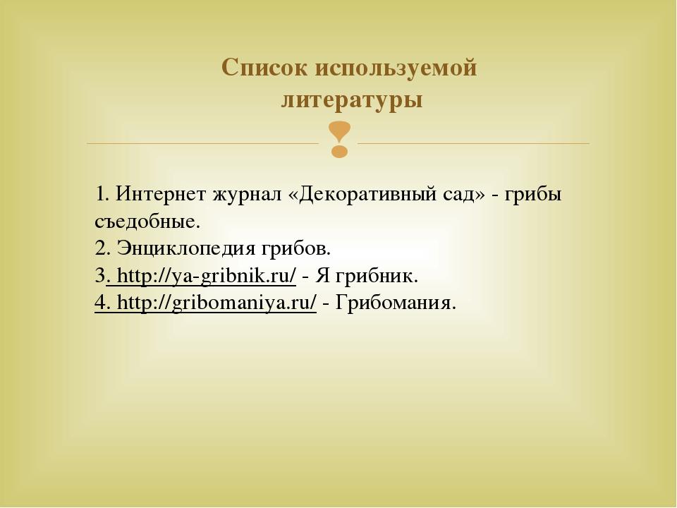 Список используемой литературы 1. Интернет журнал «Декоративный сад» - грибы...