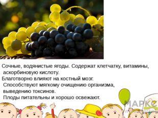 Сочные, водянистые ягоды. Содержат клетчатку, витамины, аскорбиновую кислоту.