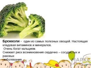 Брокколи - один из самых полезных овощей. Настоящая кладовая витаминов и мине