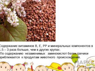 Содержание витаминов В, Е, РР и минеральных компонентов в 1.5 – 3 раза больше