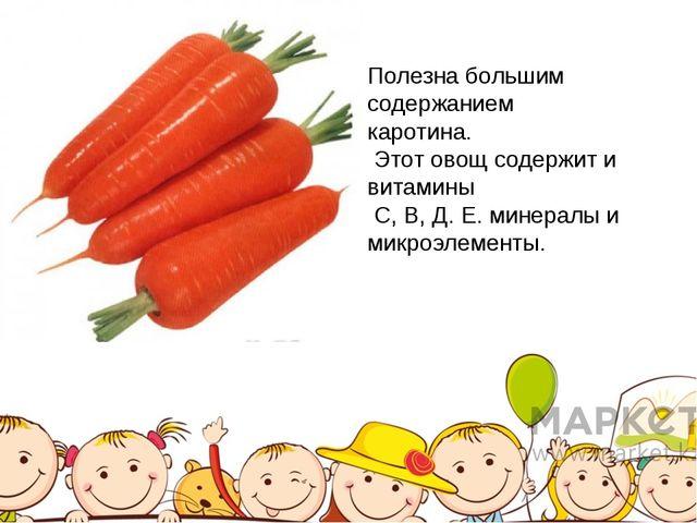 Полезна большим содержанием каротина. Этот овощ содержит и витамины С, В, Д....