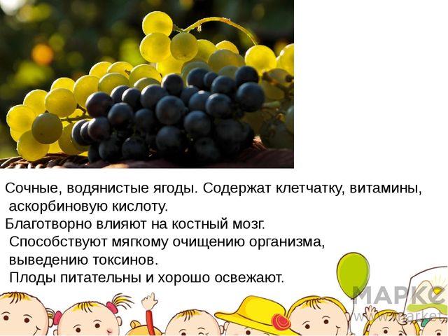 Сочные, водянистые ягоды. Содержат клетчатку, витамины, аскорбиновую кислоту....