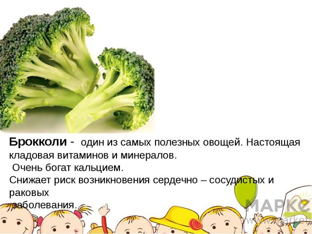 Брокколи - один из самых полезных овощей. Настоящая кладовая витаминов и мине...