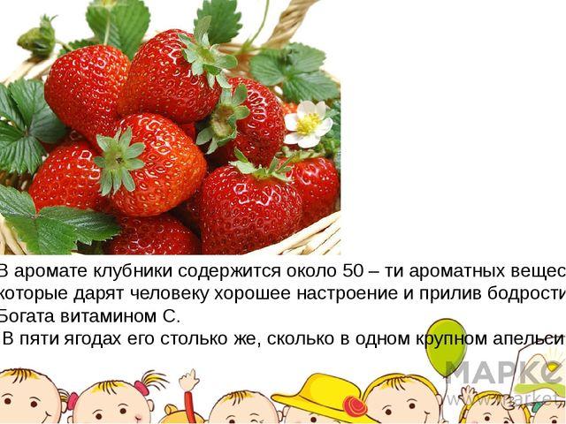 В аромате клубники содержится около 50 – ти ароматных веществ, которые дарят...