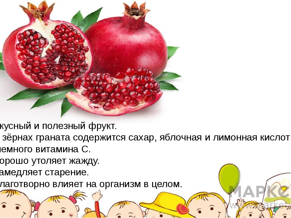 Вкусный и полезный фрукт. В зёрнах граната содержится сахар, яблочная и лимон...