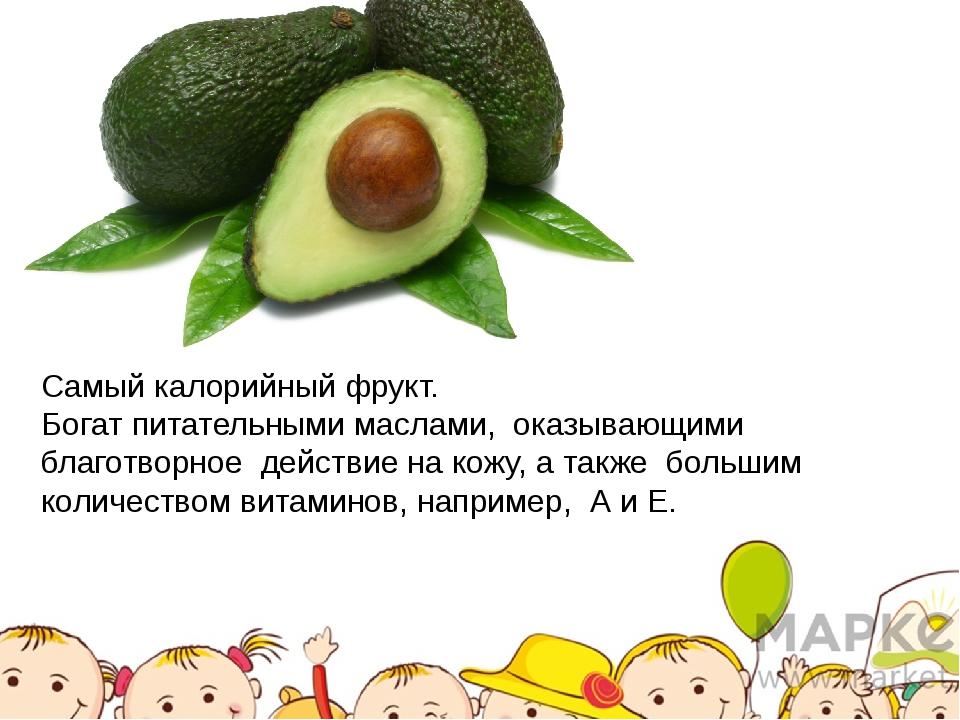 Самый калорийный фрукт. Богат питательными маслами, оказывающими благотворное...