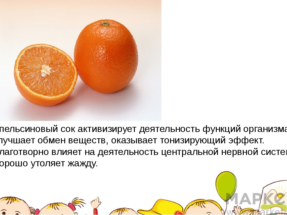 Апельсиновый сок активизирует деятельность функций организма, улучшает обмен...