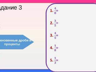 Задание 3 Обыкновенные дроби в проценты