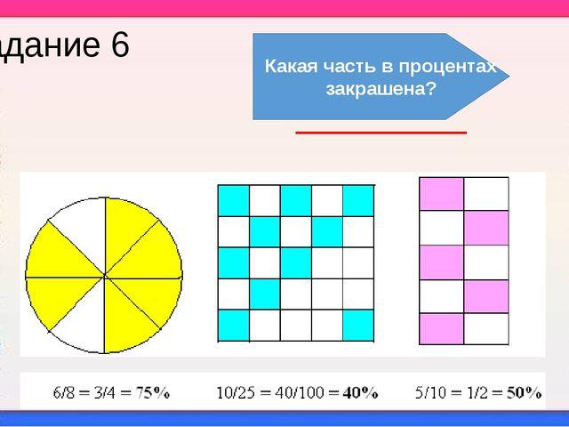 Задание 6 Какая часть в процентах закрашена?