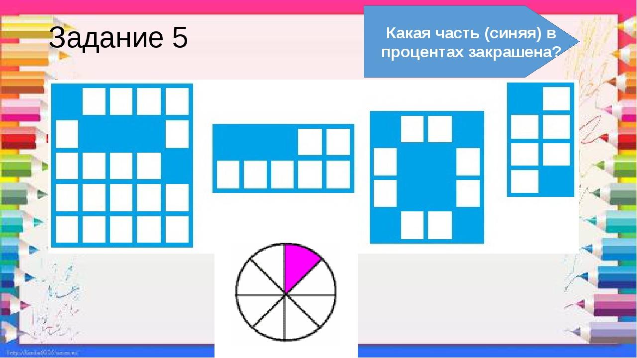 Задание 5 Какая часть (синяя) в процентах закрашена?
