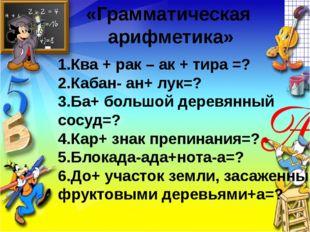 Заголовок слайда Текст слайда «Грамматическая арифметика» 1.Ква + рак – ак +