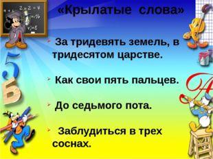 Заголовок слайда Текст слайда «Крылатые слова»  За тридевять земель, в триде