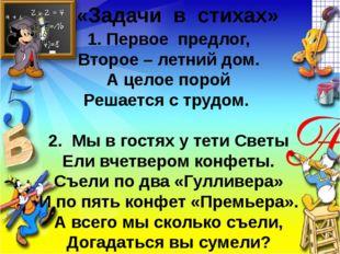 Заголовок слайда Текст слайда «Задачи в стихах»  1. Первое предлог, Второе –