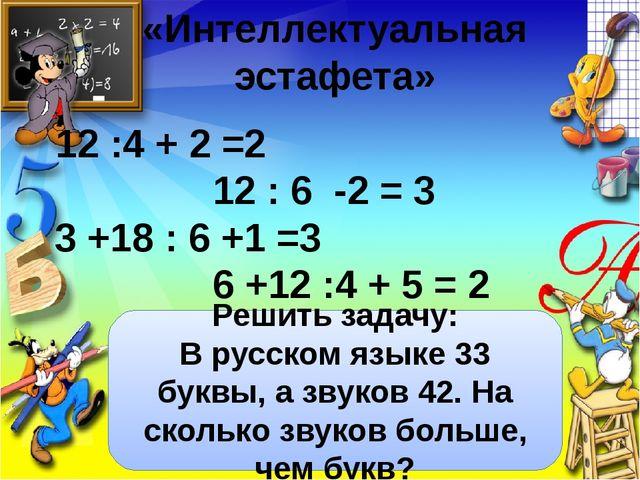 Заголовок слайда Текст слайда 12 :4 + 2 =2 12 : 6 -2 = 3 3 +18 : 6 +1 =3 6 +1...