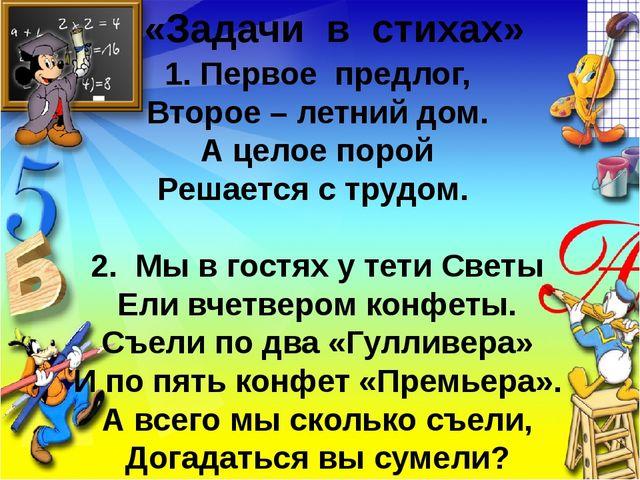Заголовок слайда Текст слайда «Задачи в стихах»  1. Первое предлог, Второе –...