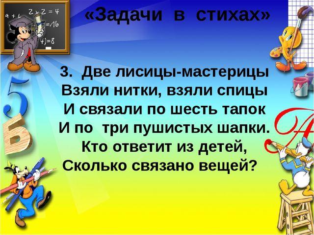 Заголовок слайда Текст слайда «Задачи в стихах»  3. Две лисицы-мастерицы Взя...