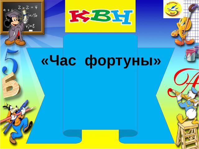 Заголовок слайда Текст слайда «Час фортуны»