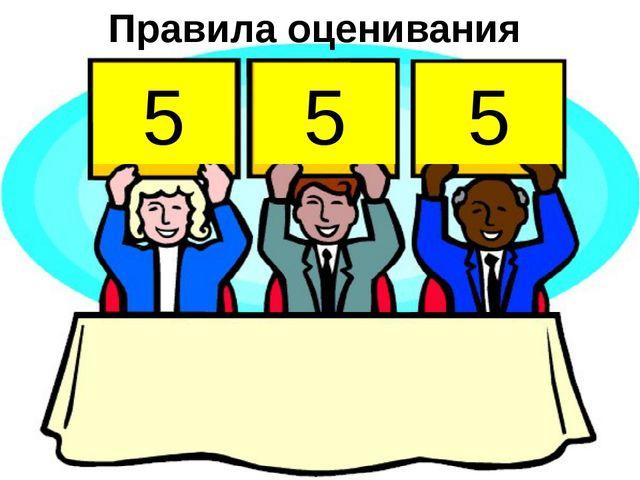 Правила оценивания 5 5 5