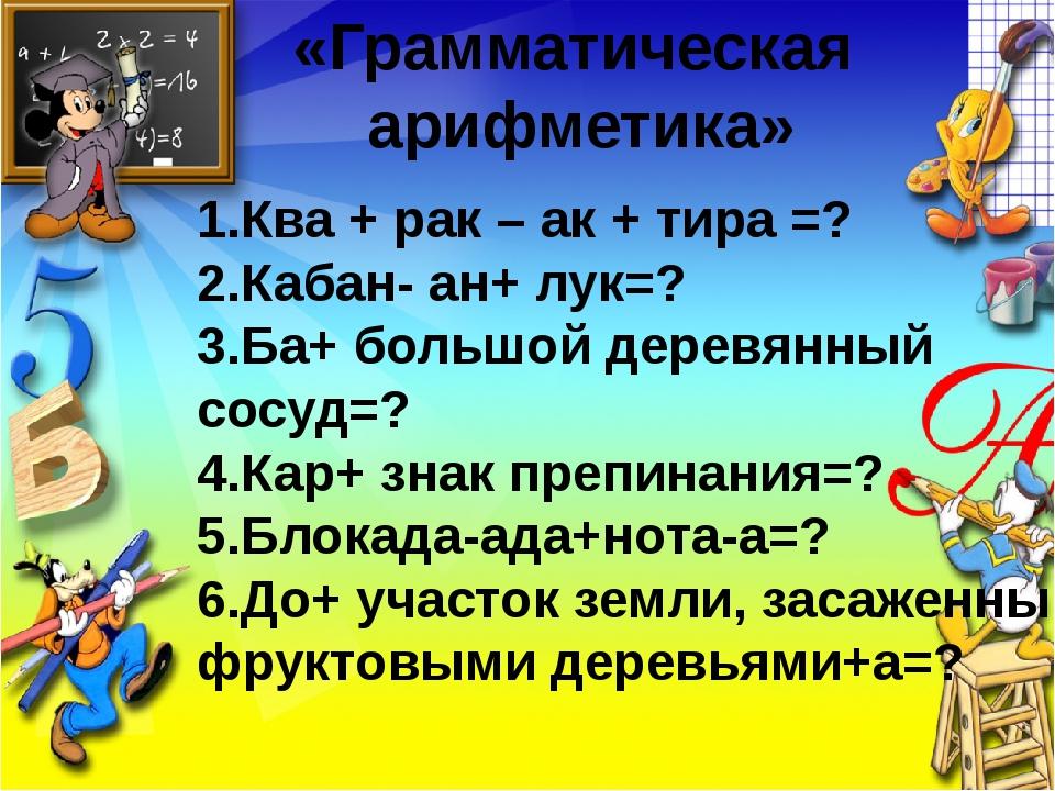 Заголовок слайда Текст слайда «Грамматическая арифметика» 1.Ква + рак – ак +...