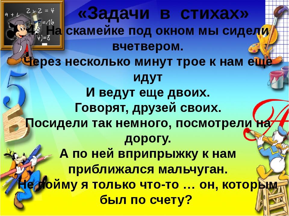 Заголовок слайда Текст слайда «Задачи в стихах»  4. На скамейке под окном мы...