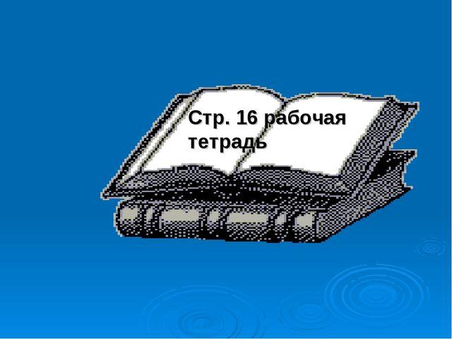 Стр. 16 рабочая тетрадь