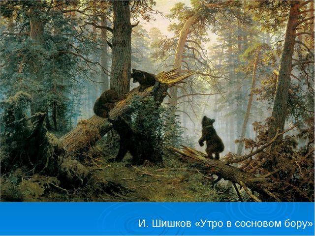 И. Шишков «Утро в сосновом бору»