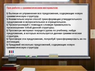 При работе с грамматическим материалом: § Выпиши из упражнения все предложени