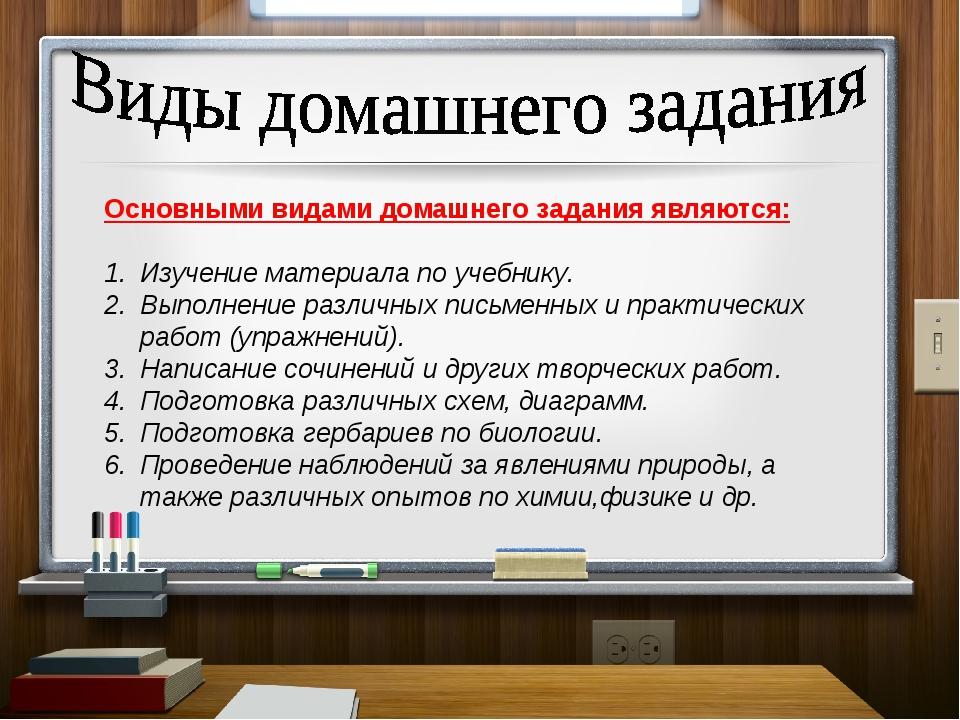 Основными видами домашнего задания являются: Изучение материала по учебнику....