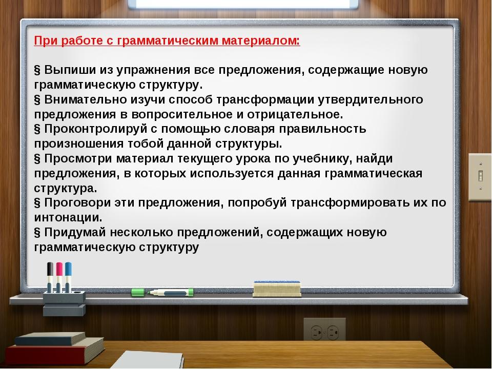 При работе с грамматическим материалом: § Выпиши из упражнения все предложени...