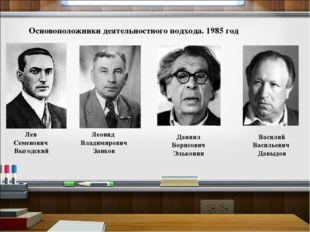 Лев Семенович Выгодский Леонид Владимирович Занков Даниил Борисович Эльконин