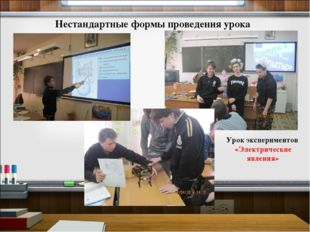 Нестандартные формы проведения урока Урок экспериментов «Электрические явления»