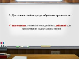 2. Деятельностный подход к обучению предполагает: выполнение учениками опреде