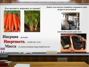 Как вытянуть морковку из грядки? Любое тело всегда стремится сохранить свою с