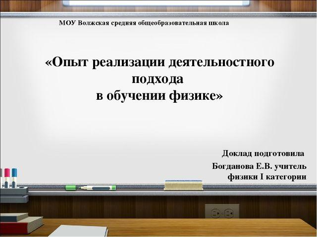 «Опыт реализации деятельностного подхода в обучении физике» Доклад подготовил...