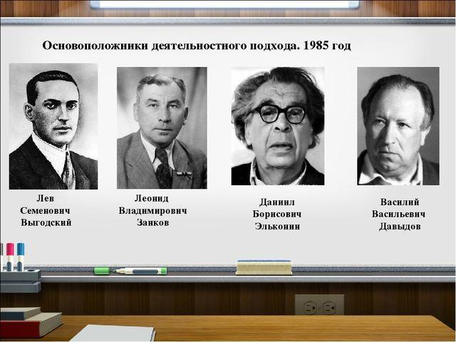 Лев Семенович Выгодский Леонид Владимирович Занков Даниил Борисович Эльконин...