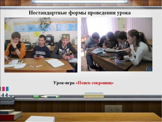 Нестандартные формы проведения урока Урок-игра «Поиск сокровищ»