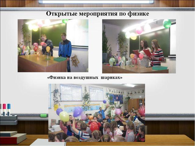 Открытые мероприятия по физике «Физика на воздушных шариках»
