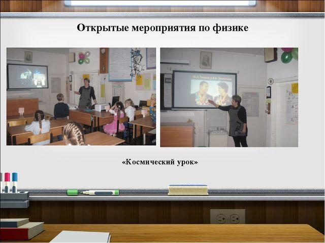 Открытые мероприятия по физике «Космический урок»