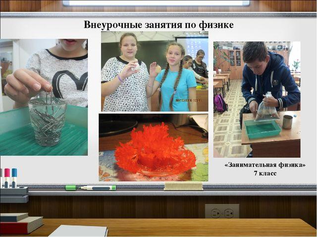Внеурочные занятия по физике «Занимательная физика» 7 класс