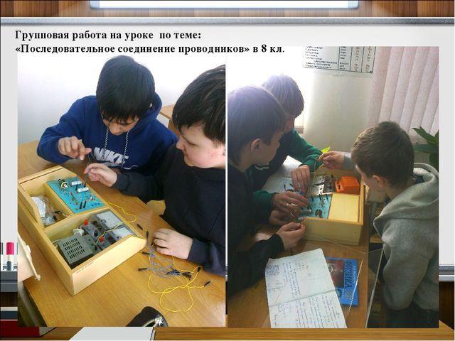Групповая работа на уроке по теме: «Последовательное соединение проводников»...