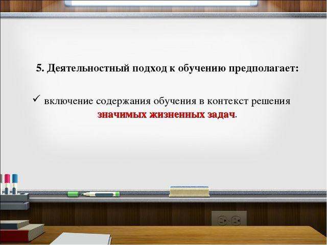 5. Деятельностный подход к обучению предполагает: включение содержания обучен...