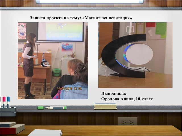 Защита проекта на тему: «Магнитная левитация» Выполнила: Фролова Алина, 10 кл...