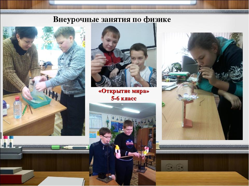 Внеурочные занятия по физике «Открытие мира» 5-6 класс