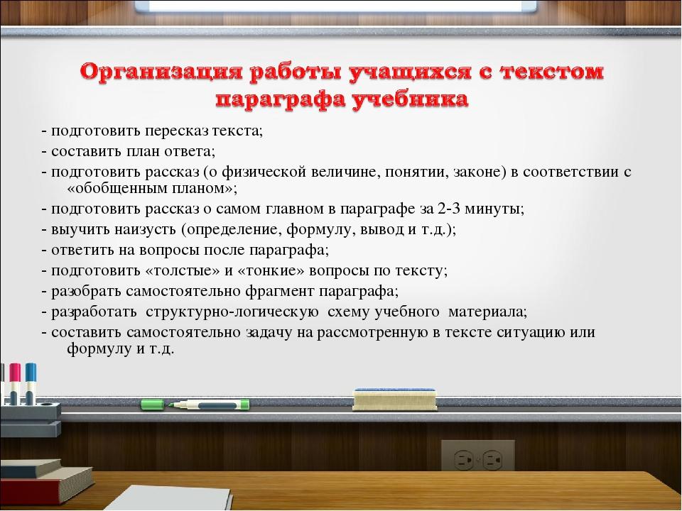- подготовить пересказ текста; - составить план ответа; - подготовить рассказ...