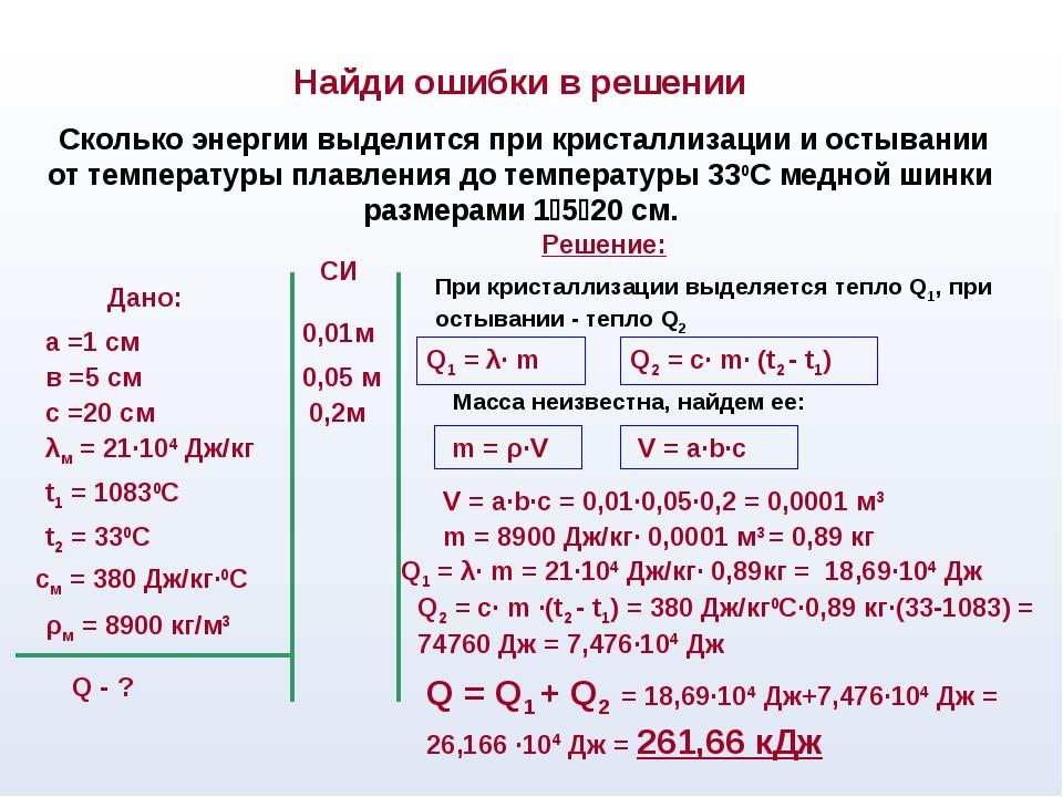 Найди ошибки в решении Сколько энергии выделится при кристаллизации и остыван...