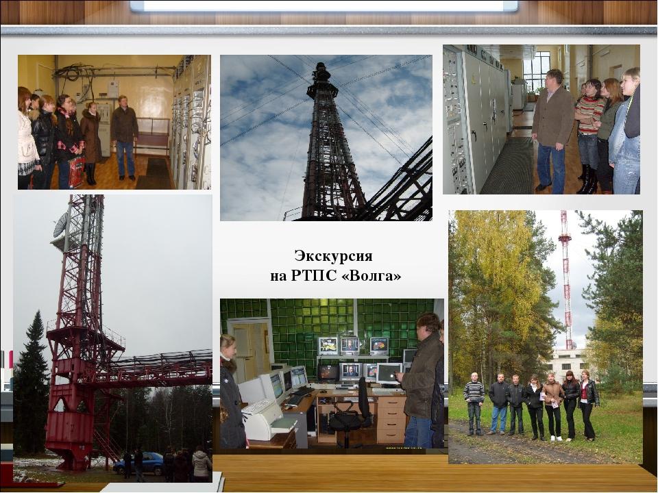 Экскурсия на РТПС «Волга»