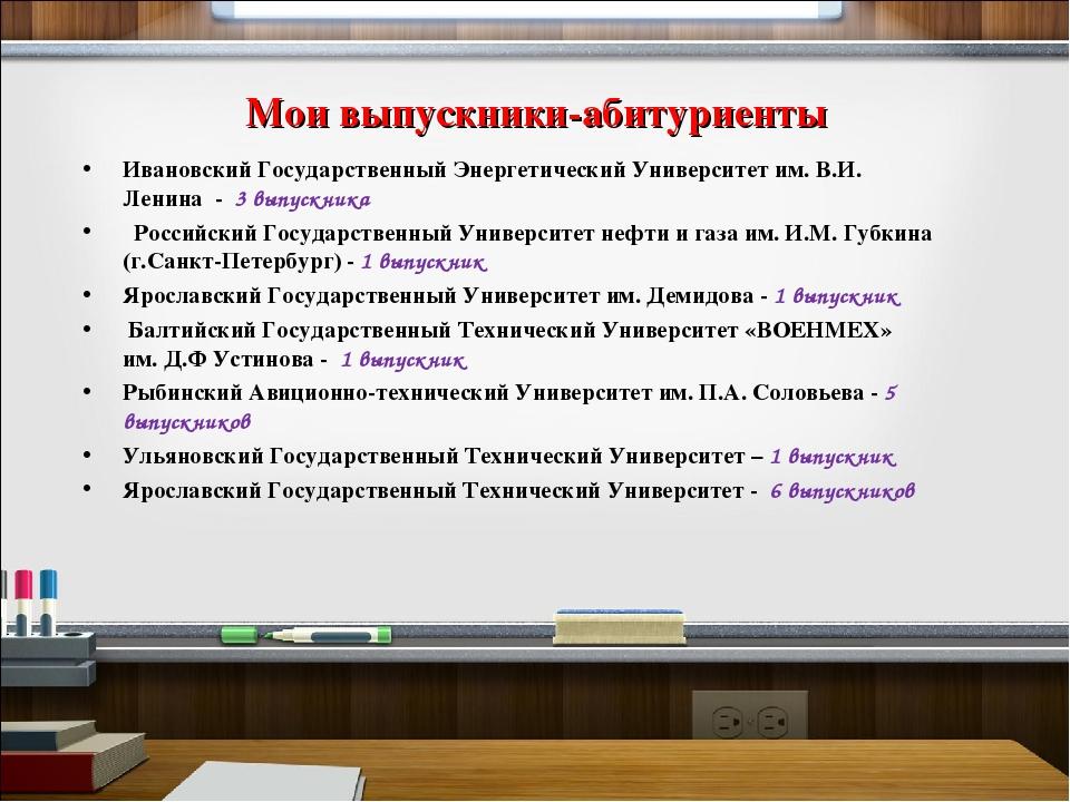 Мои выпускники-абитуриенты Ивановский Государственный Энергетический Универси...