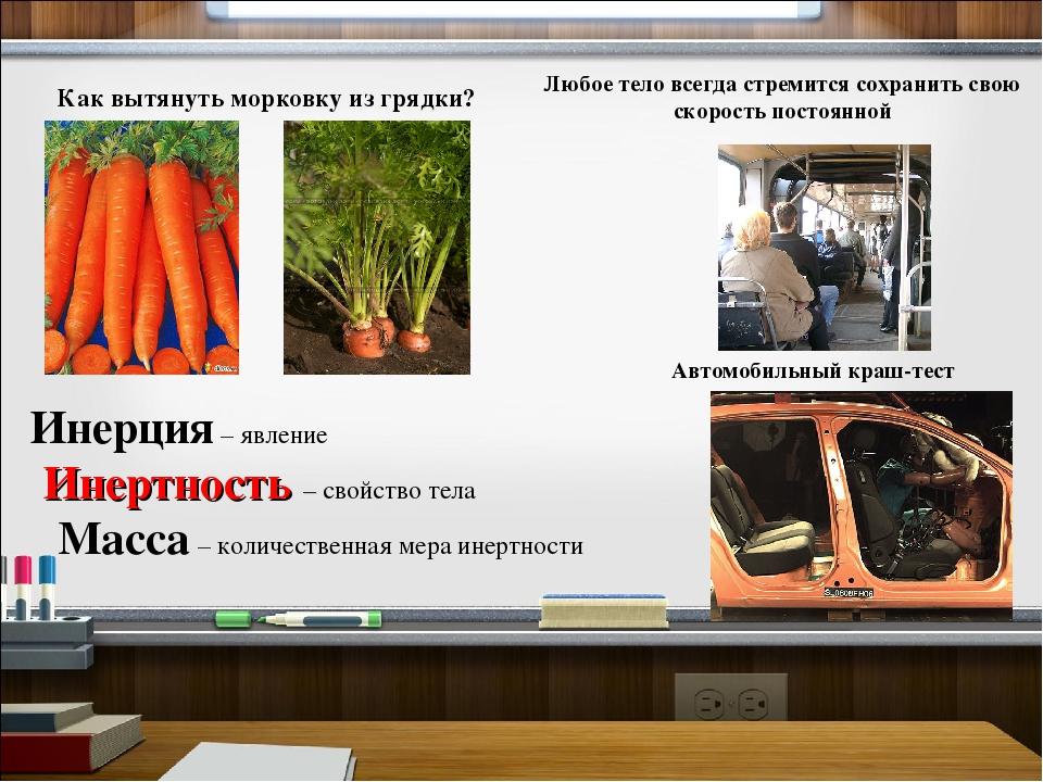 Как вытянуть морковку из грядки? Любое тело всегда стремится сохранить свою с...