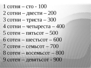 1 сотня – сто - 100 2 сотни – двести – 200 3 сотни – триста – 300 4 сотни – ч
