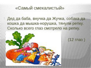 «Самый смекалистый» Дед да баба, внучка да Жучка, собака да кошка да мышка-н